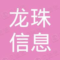 深圳龙珠信息科技有限公司