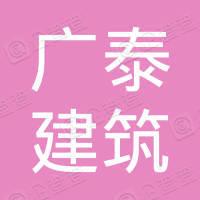 大连广泰建筑工程有限公司