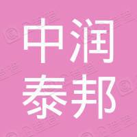 中润泰邦建筑工程有限公司