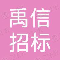 云南禹信招标代理有限公司丽江分公司