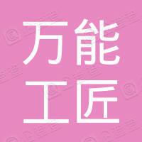 杭州万能工匠科技有限公司