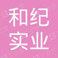 上海和纪实业有限公司