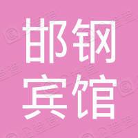 北京邯钢宾馆有限责任公司