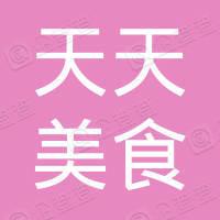 苏州工业园区天天美食节小吃店
