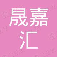 天津晟嘉汇装饰工程有限公司