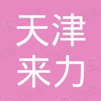 天津来力体育器材有限公司
