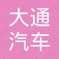 苏州大通汽车租赁有限公司吴中区营业部