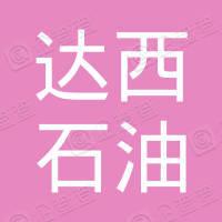 北京达西石油科技有限公司