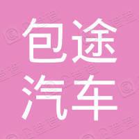 包途(厦门)汽车租赁有限公司