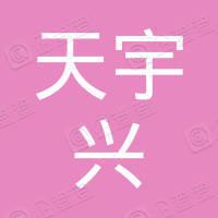 天津天宇兴铁路车辆配件有限公司