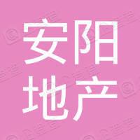 南京安阳房地产开发有限公司