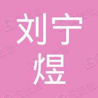 成都市青白江区刘宁煜商贸有限公司