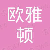 九江欧雅顿护肤品有限公司