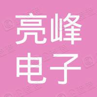 杭州亮峰电子科技有限公司