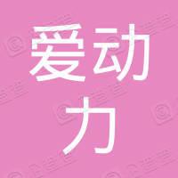 天津爱动力健身有限公司