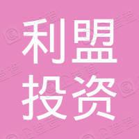 深圳市利盟投资企业(有限合伙)
