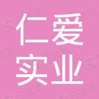 天津市仁爱实业集团有限公司