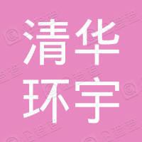 四川清华环宇农业科技开发有限公司