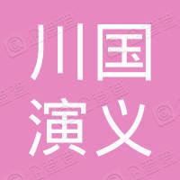 成都川国演义酒业有限公司