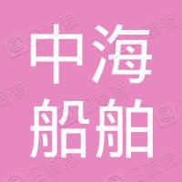 中海船舶重工(大连)有限公司