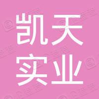 长春市凯天实业集团有限公司