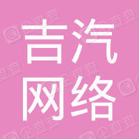 吉林省吉汽网络科技有限公司