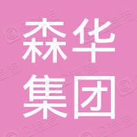 福建森华集团有限公司