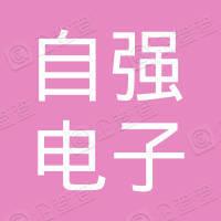 广州自强电子有限公司