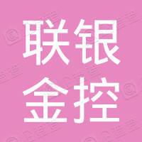 联银金控(深圳)有限公司