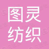 深圳市图灵纺织科技有限公司
