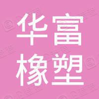 金华市华富橡塑工具厂