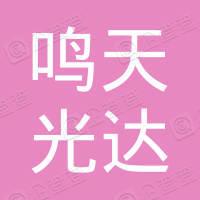 深圳市鸣天光达科技有限公司