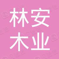 阆中林安木业有限公司