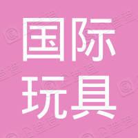 广州国际玩具礼品城有限公司