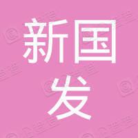 天津市新国发建筑工程有限公司