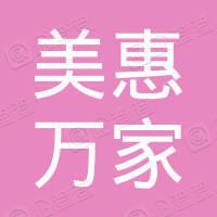 北京美惠万家商业有限公司