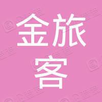 福建省金旅客车销售服务有限公司厦门分公司
