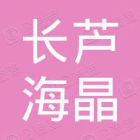 天津长芦海晶集团有限公司