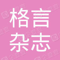 黑龙江格言杂志社有限公司