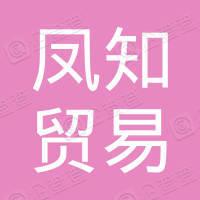 上海凤知贸易有限公司