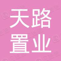 西藏天路置业集团有限公司