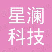 杭州星澜科技有限公司
