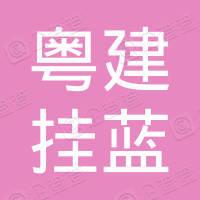 佛山市粤建挂蓝工程管理有限公司