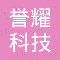 深圳誉耀保险经纪有限公司