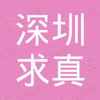 深圳市求真知识产权代理有限公司