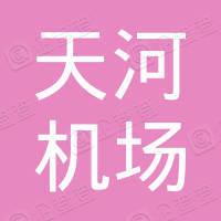 武汉天河机场有限责任公司