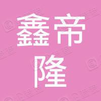 沈阳鑫帝隆二手车经纪有限公司
