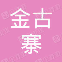 东至县金古寨农作物种植专业合作社