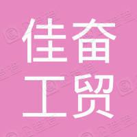 上海佳奋工贸有限公司