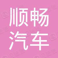 深圳市顺畅汽车维修有限公司